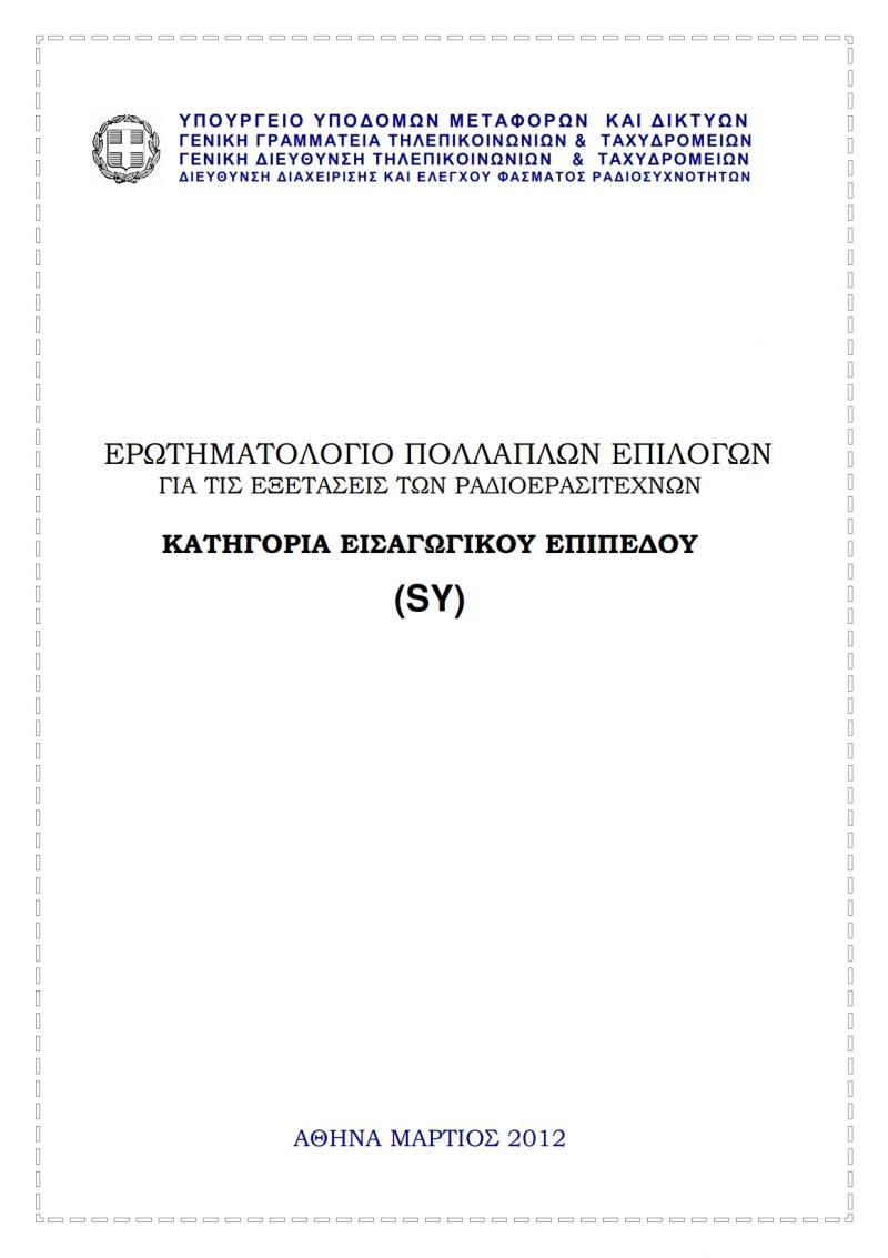 Ερωτηματολόγιο ραδιοερασιτεχνών κατηγορίας εισαγωγικού επιπέδου