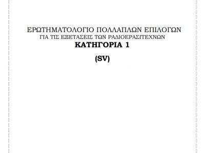 Ερωτηματολόγιο ραδιοερασιτεχνών κατηγορίας 1